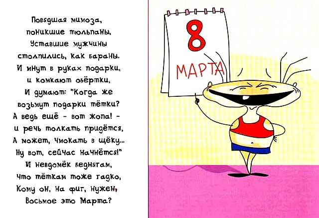 8 марта на Одностишия.ru