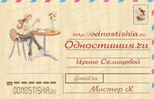 одностишия.ru