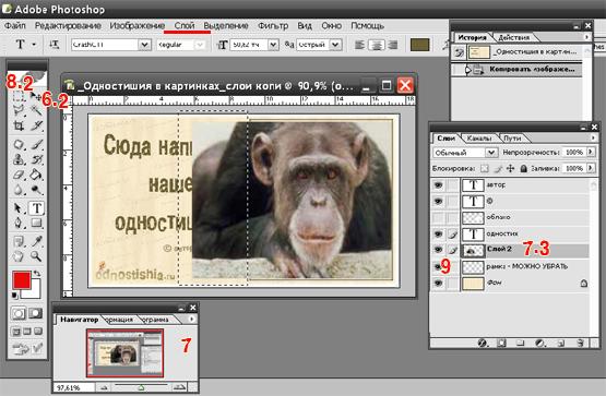 Как сделать открытку в Фотошоп.
