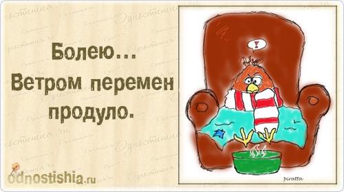 http://odnostishia.ru/wp-content/uploads/2013/01/%D0%B1%D0%BE%D0%BB%D0%B5%D1%8E-%D0%B2%D0%B5%D1%82%D1%80%D0%BE%D0%BC-%D0%BF%D0%B5%D1%80%D0%B5%D0%BC%D0%B5%D0%BD.png
