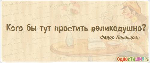 одностишия Федора Пивоварова