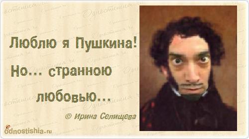 Люблю я Пушкина
